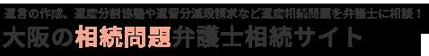 大阪の相続問題に経験豊富な弁護士「大阪の相続問題弁護士相談サイト」のロゴ