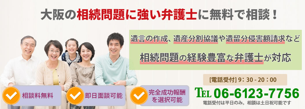 大阪の相続問題に強い弁護士に無料で相談!相続問題の経験豊富な弁護士が対応