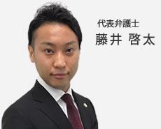 代表弁護士 藤井啓太